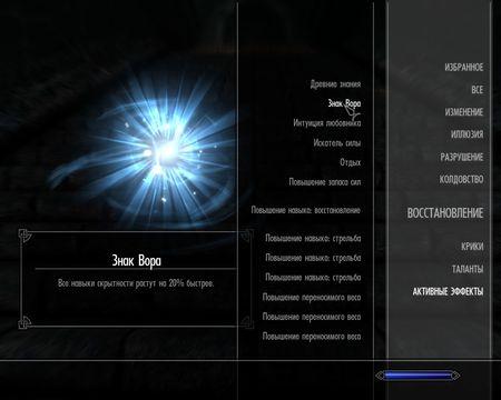 Skyrim - Активные эффекты